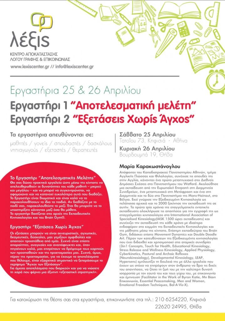 ergastiri_poster_ april (2)