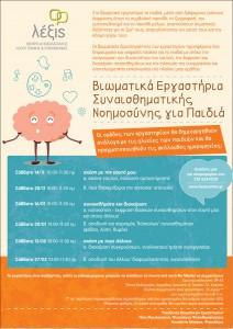 afisa_sinesthimatikis_noimosinis
