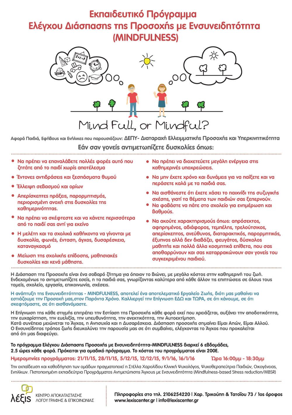 afisa_mindfulness1